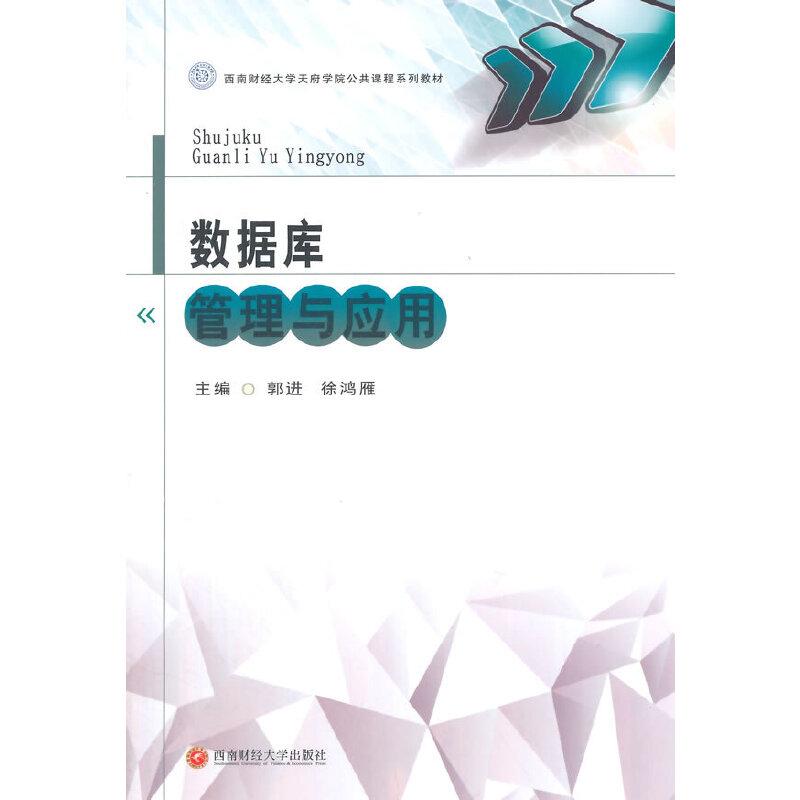 数据库管理与应用 PDF下载