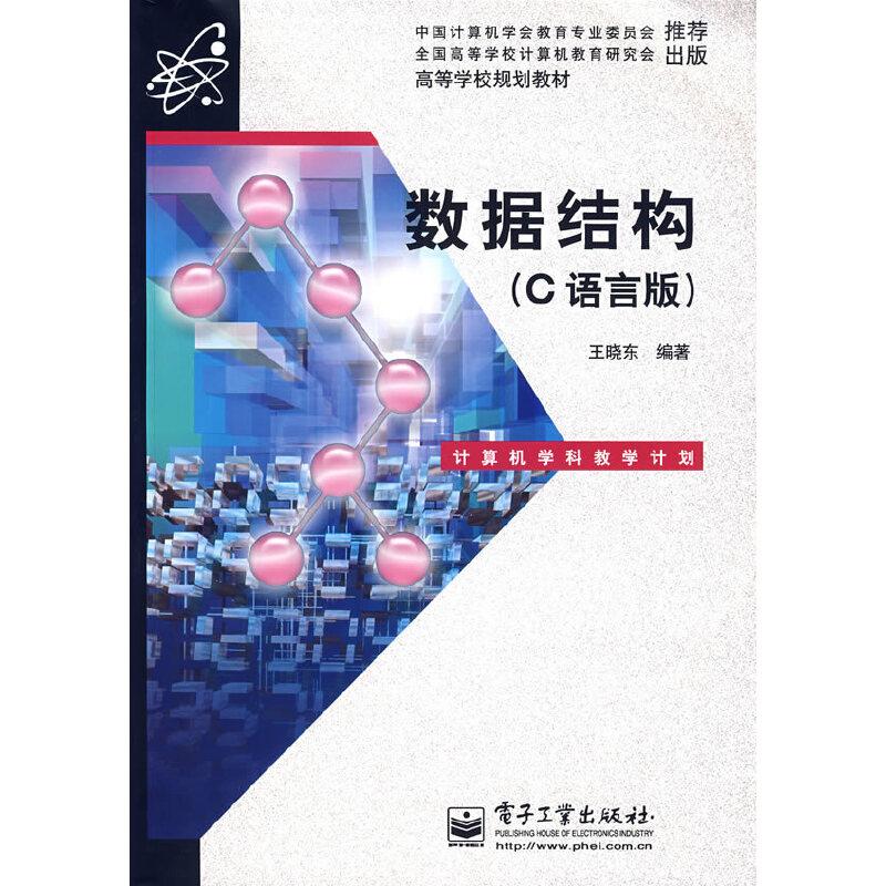 数据结构(C语言版) PDF下载