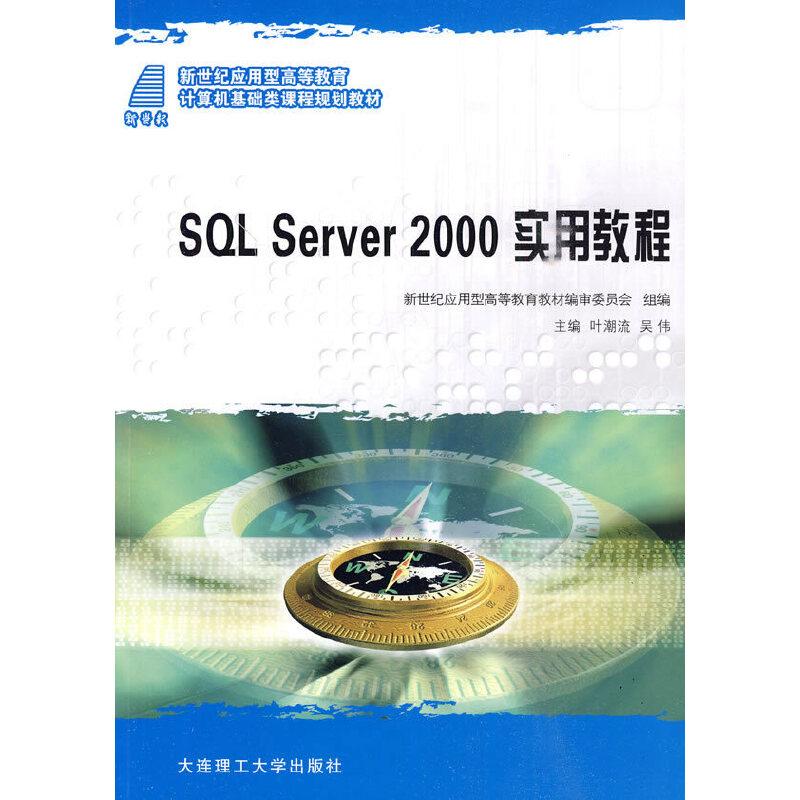 (新世纪应用型高等教育)SQL Server 2000 实用教程(计算机基础类) PDF下载