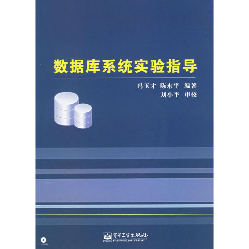 数据库系统实验指导(附CD-ROM光盘一张) PDF下载