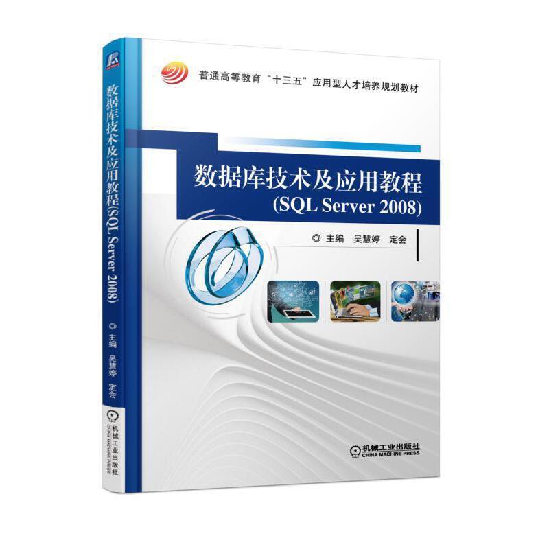 数据库技术及应用教程(SQL Server 2008) PDF下载