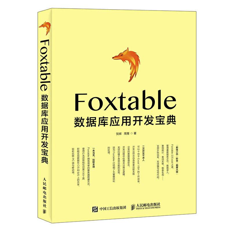 Foxtable数据库应用开发宝典 PDF下载