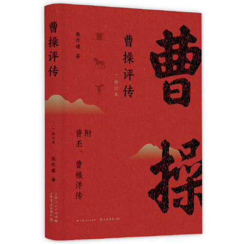 曹操评传(epub,mobi,pdf,txt,azw3,mobi)电子书