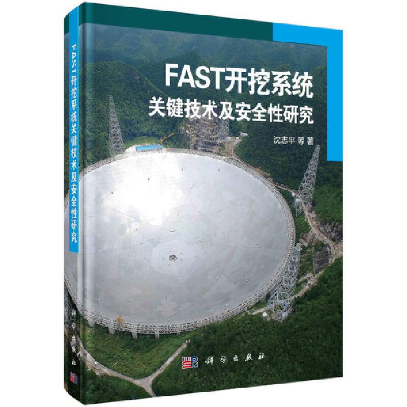 FAST开挖系统关键技术及安全性研究 PDF下载