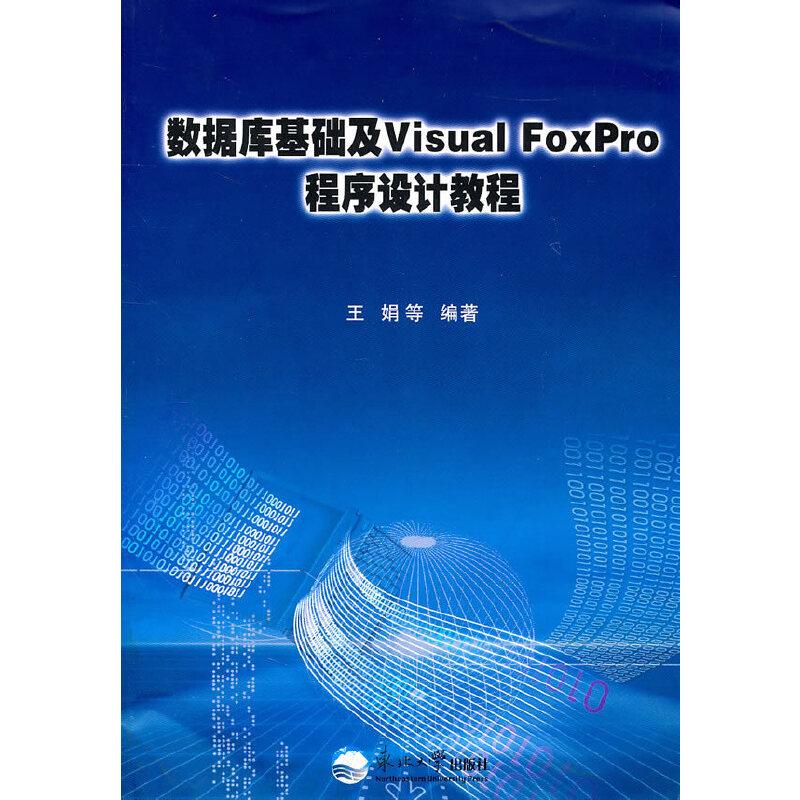 数据库基础及VisualFoxPro程序设计教程 PDF下载