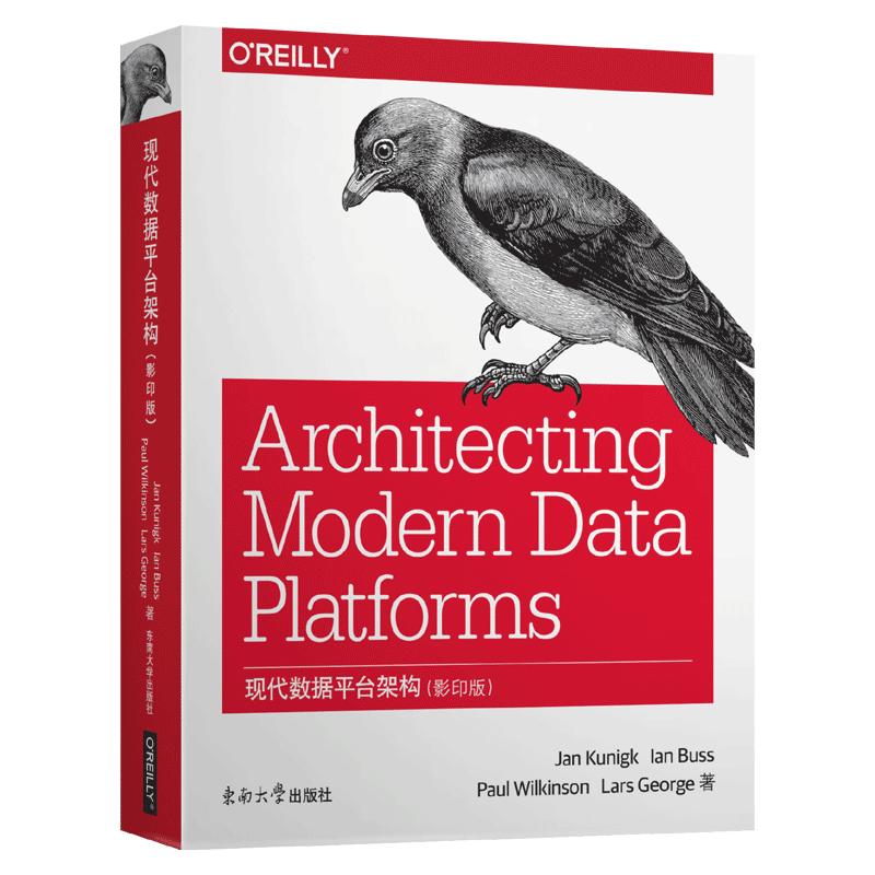 现代数据平台架构 (影印版) PDF下载