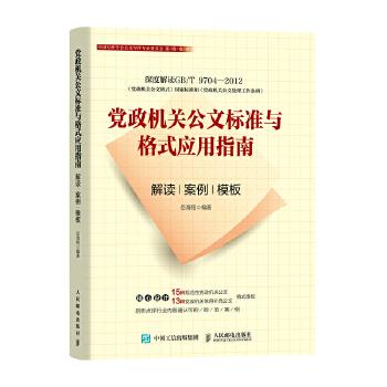 党政机关公文标准与格式应用指南 解读 案例 模板(epub,mobi,pdf,txt,azw3,mobi)电子书