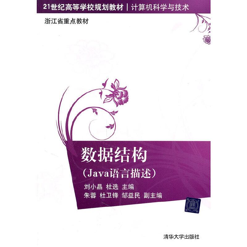 数据结构(Java语言描述)(21世纪高等学校规划教材·计算机科学与技术) PDF下载