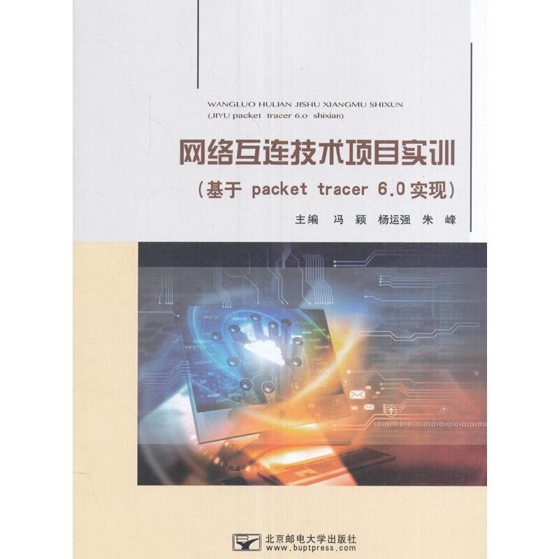 网络互联技术项目实训:基于packet tracer 6.0实现 PDF下载