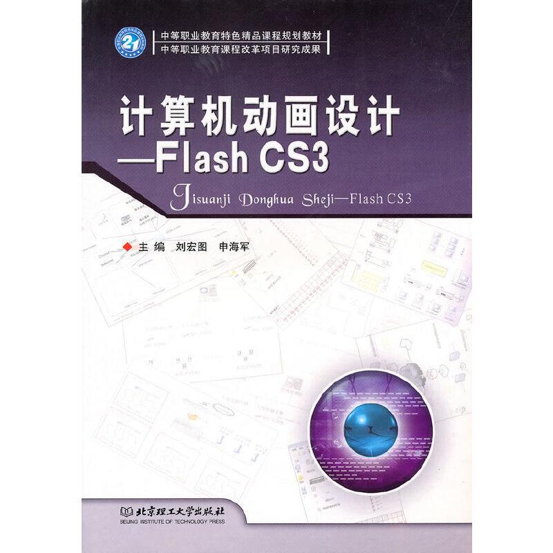 计算机动画设计——Flash CS3
