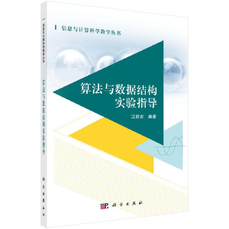 算法与数据结构实验指导 PDF下载
