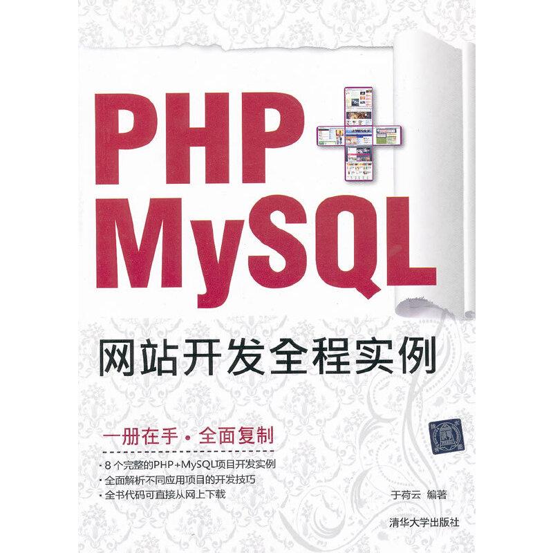PHP+MySQL网站开发全程实例 PDF下载