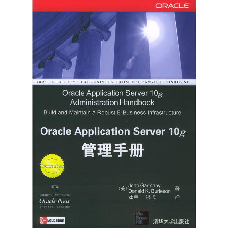 Oracle Application Server 10g管理手册 PDF下载