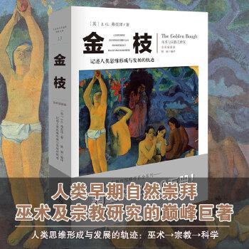 金枝(epub,mobi,pdf,txt,azw3,mobi)电子书
