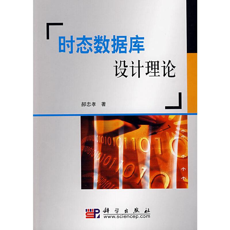 时态数据库设计理论 PDF下载