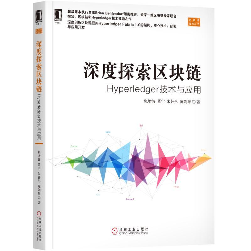 深度探索区块链:Hyperledger技术与应用 PDF下载
