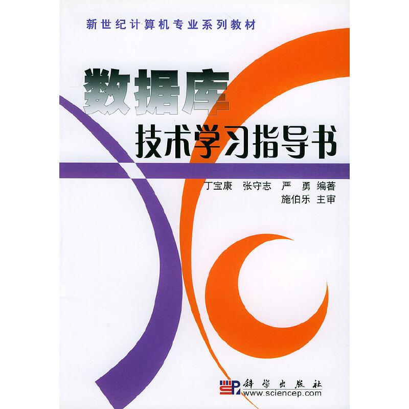 数据库技术学习指导书 PDF下载