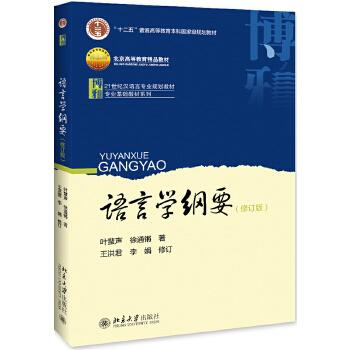 语言学纲要(epub,mobi,pdf,txt,azw3,mobi)电子书