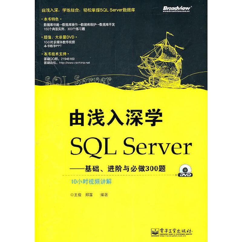 由浅入深学SQL Server:基础、进阶与必做300题(含DVD光盘1张) PDF下载