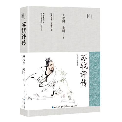 苏轼评传(epub,mobi,pdf,txt,azw3,mobi)电子书