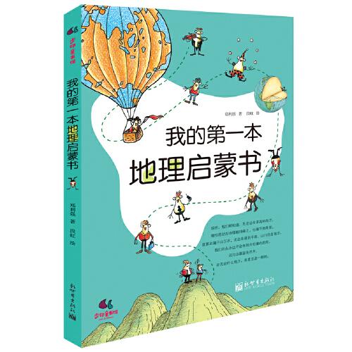 我的第一本地理启蒙书(epub,mobi,pdf,txt,azw3,mobi)电子书