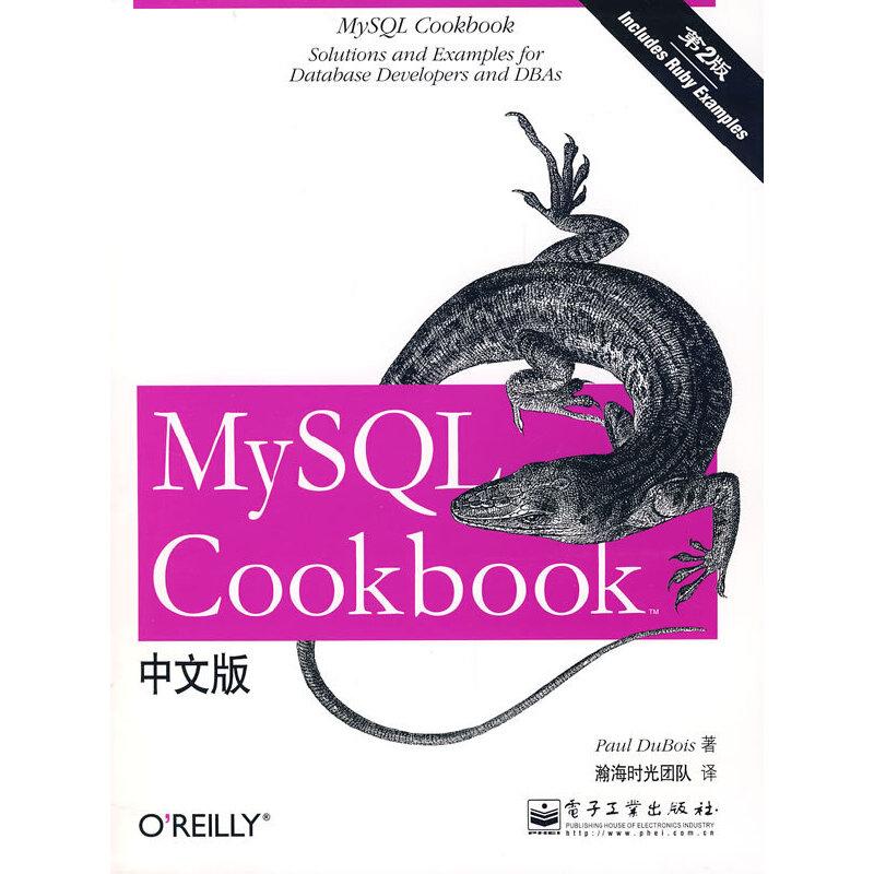 MySQL Cookbook 第2版 中文版 PDF下载