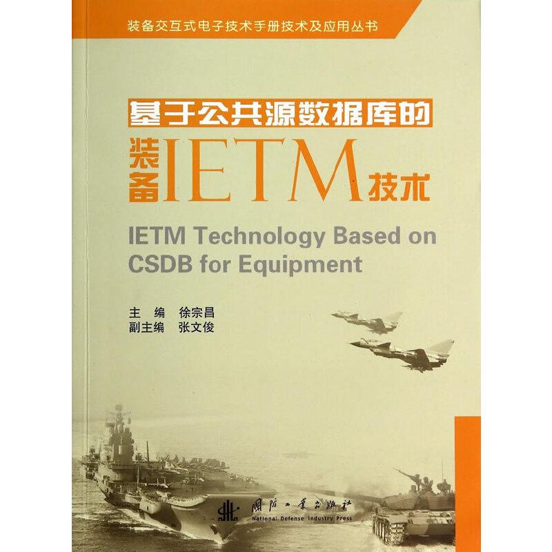 基于公共源数据库的装备IETM技术 PDF下载