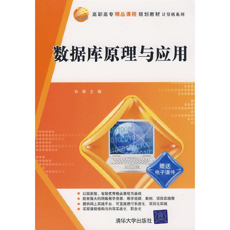 数据库原理与应用(高职高专精品课程规划教材·计算机系列) PDF下载