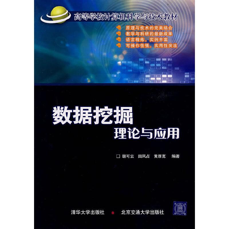 数据挖掘——理论与应用(高等学校计算机科学与技术教材) PDF下载