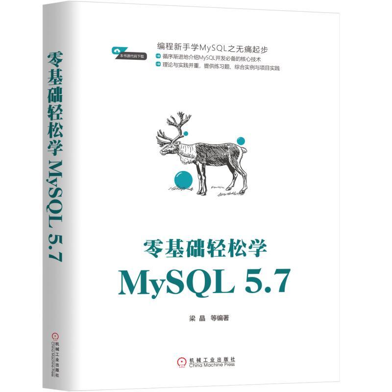 零基础轻松学MySQL 5.7 PDF下载