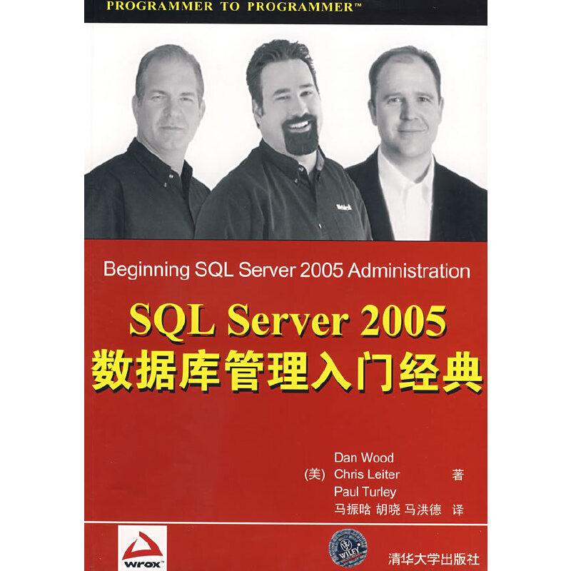 SQL Server 2005数据库管理入门经典 PDF下载