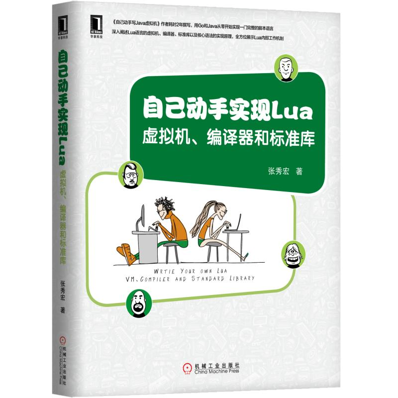 自己动手实现Lua:虚拟机、编译器和标准库 PDF下载
