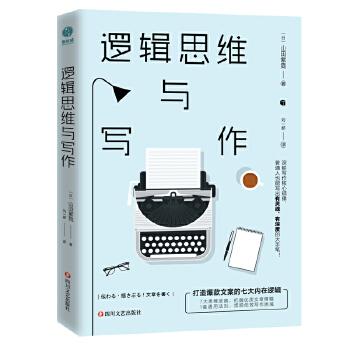 逻辑思维与写作:打造爆款文案的七大内在逻辑(epub,mobi,pdf,txt,azw3,mobi)电子书