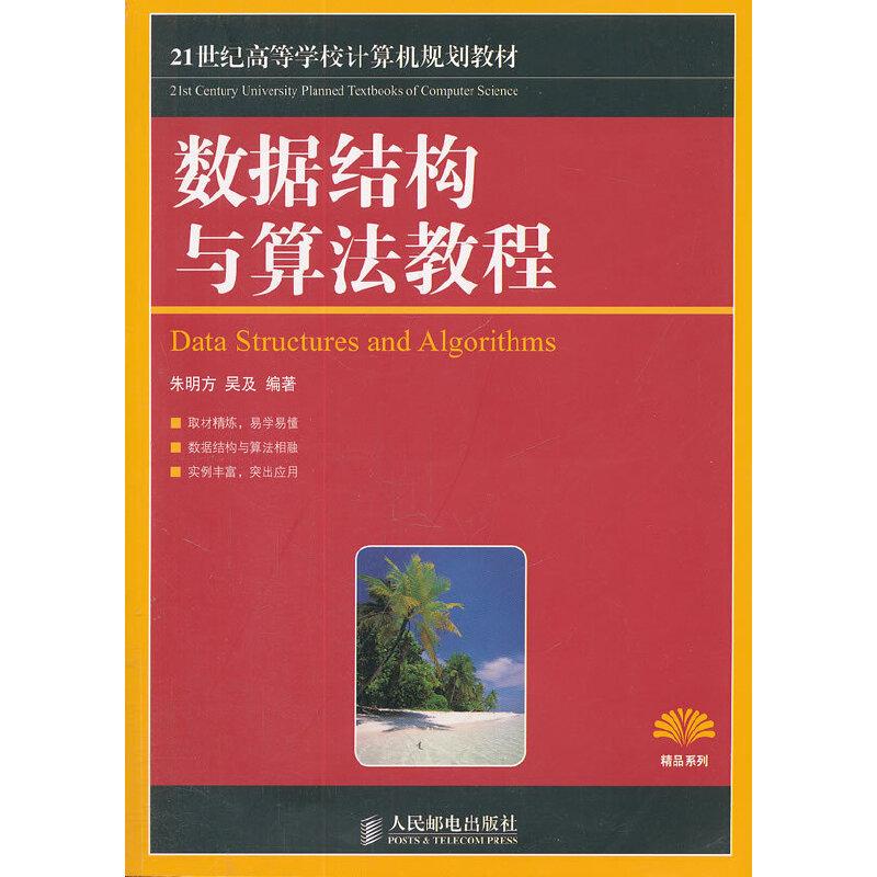 数据结构与算法教程 PDF下载