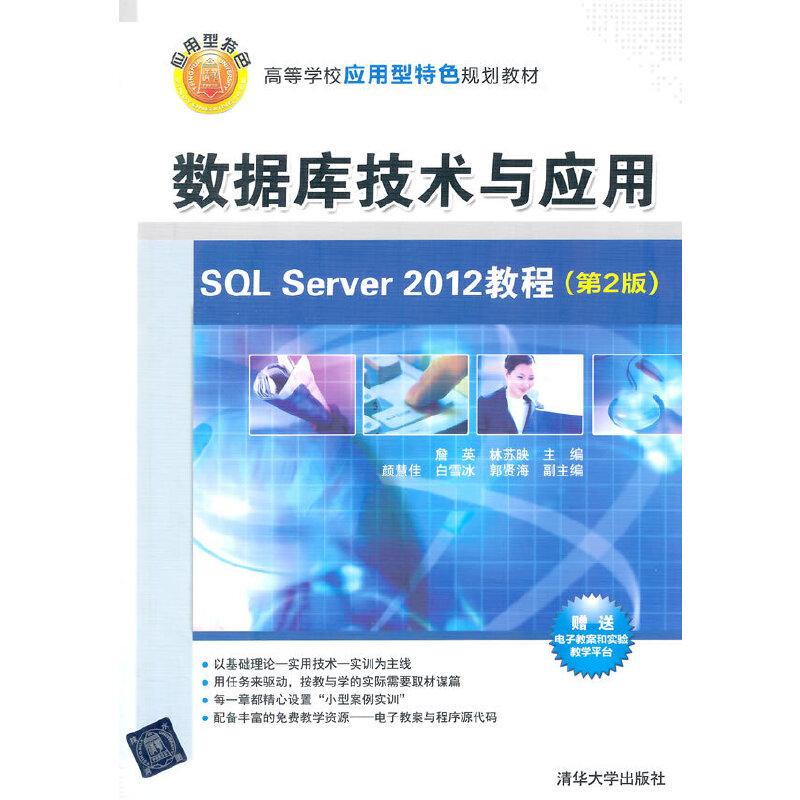 数据库技术与应用-SQL Server 2012教程(第2版)(高等学校应用型特色规划教材) PDF下载