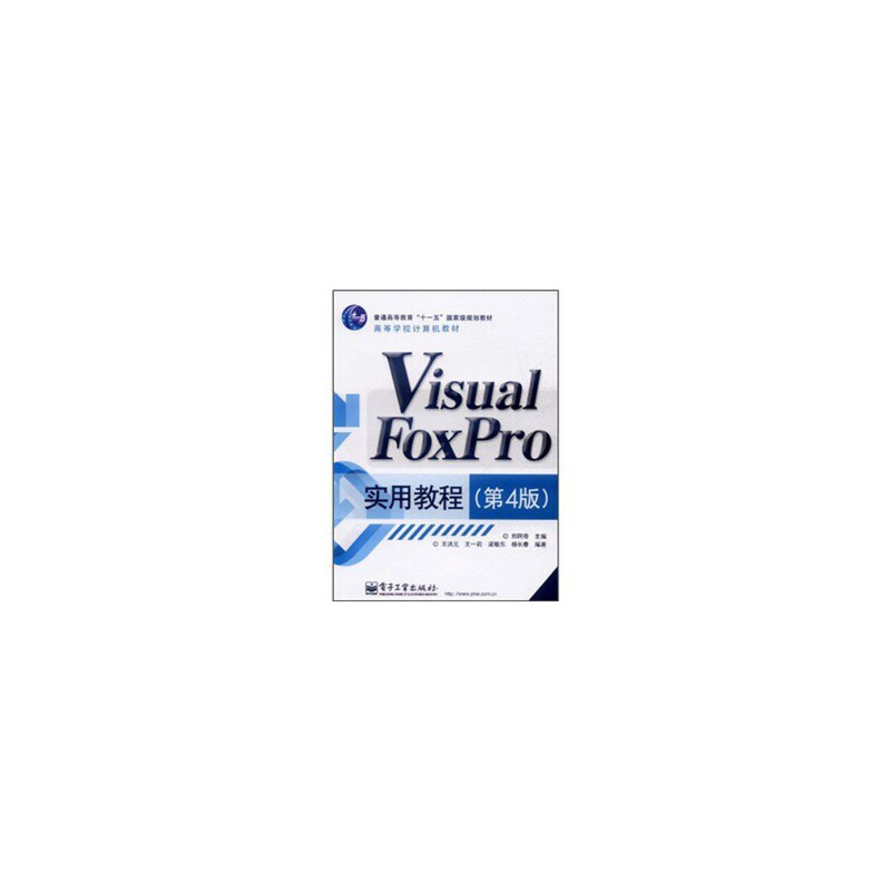 Visual FoxPro实用教程(第4版) PDF下载
