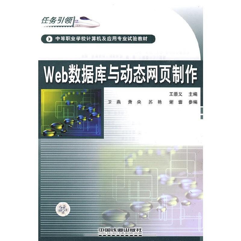 Web数据库与动态网页制作 PDF下载