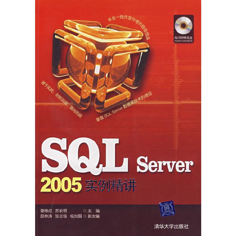 SQL Server 2005实例精讲(配光盘) PDF下载