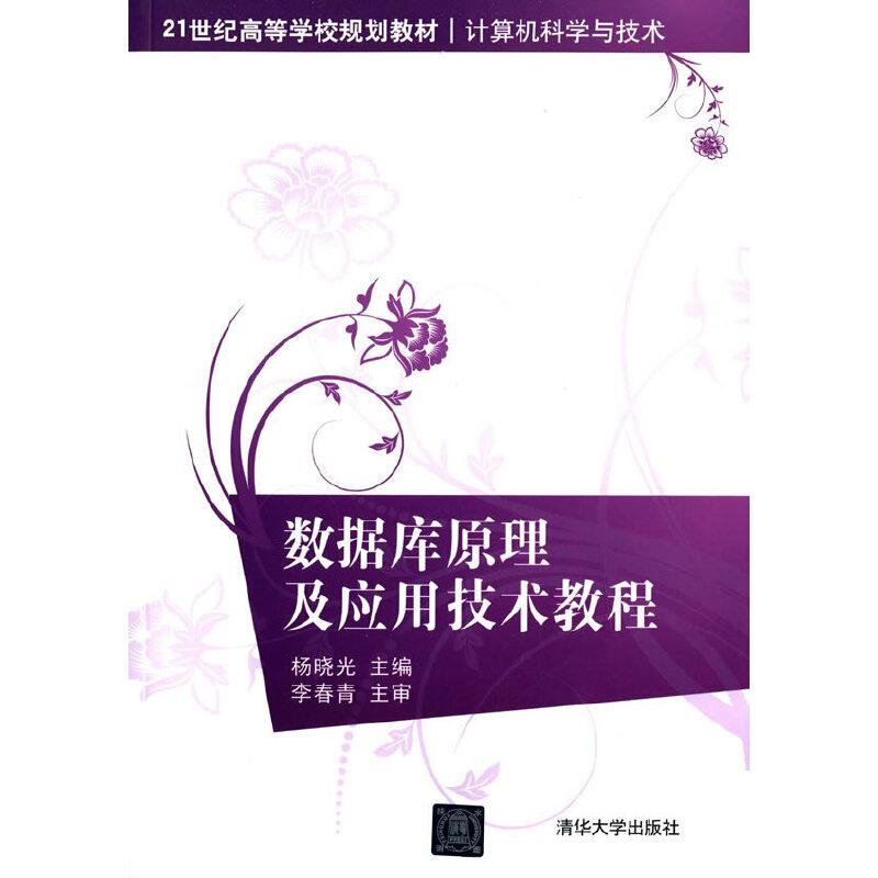 数据库原理及应用技术教程(21世纪高等学校规划教材·计算机科学与技术) PDF下载