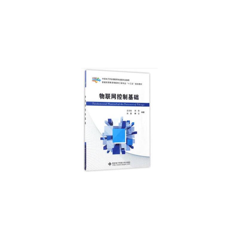 物联网控制基础 PDF下载