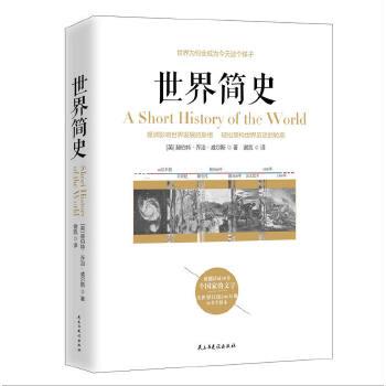 世界简史(epub,mobi,pdf,txt,azw3,mobi)电子书