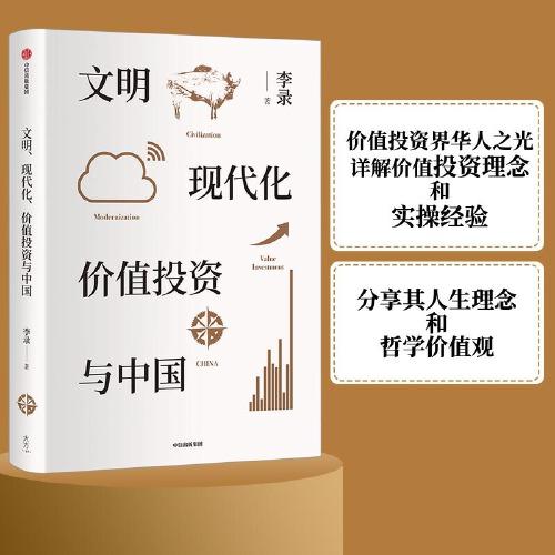 文明、现代化、价值投资与中国(epub,mobi,pdf,txt,azw3,mobi)电子书