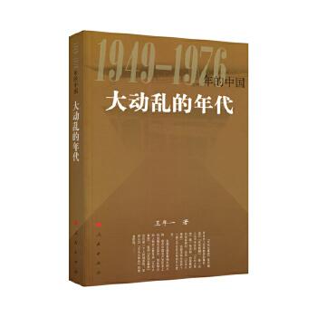 大动乱的年代—1949-1976年的中国(epub,mobi,pdf,txt,azw3,mobi)电子书