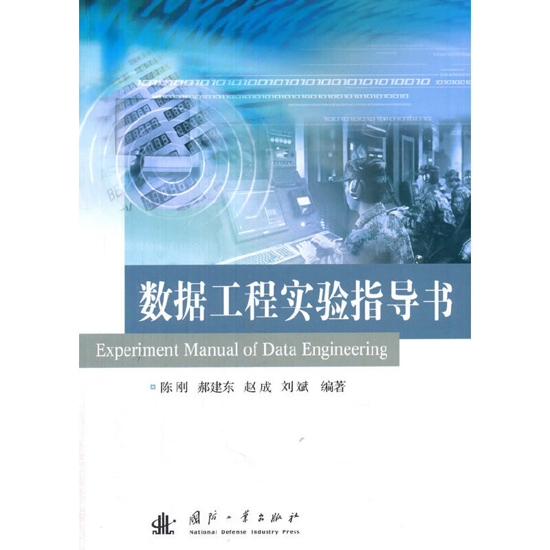 数据工程实验指导书 PDF下载