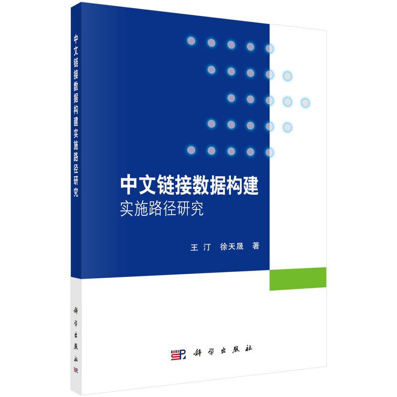 中文链接数据构建实施路径研究 PDF下载