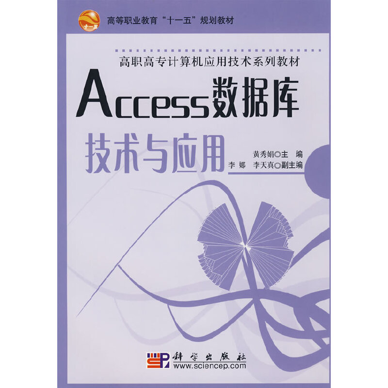 Access数据库技术与应用 PDF下载