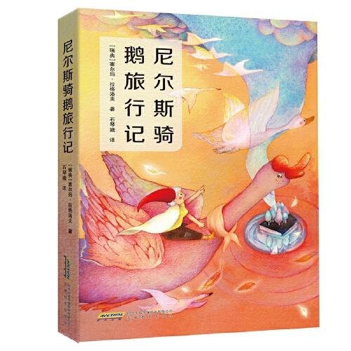 尼尔斯骑鹅旅行记(epub,mobi,pdf,txt,azw3,mobi)电子书