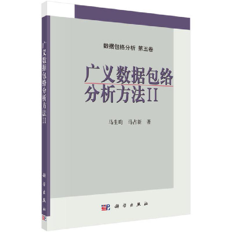 广义数据包络分析方法(Ⅱ) PDF下载