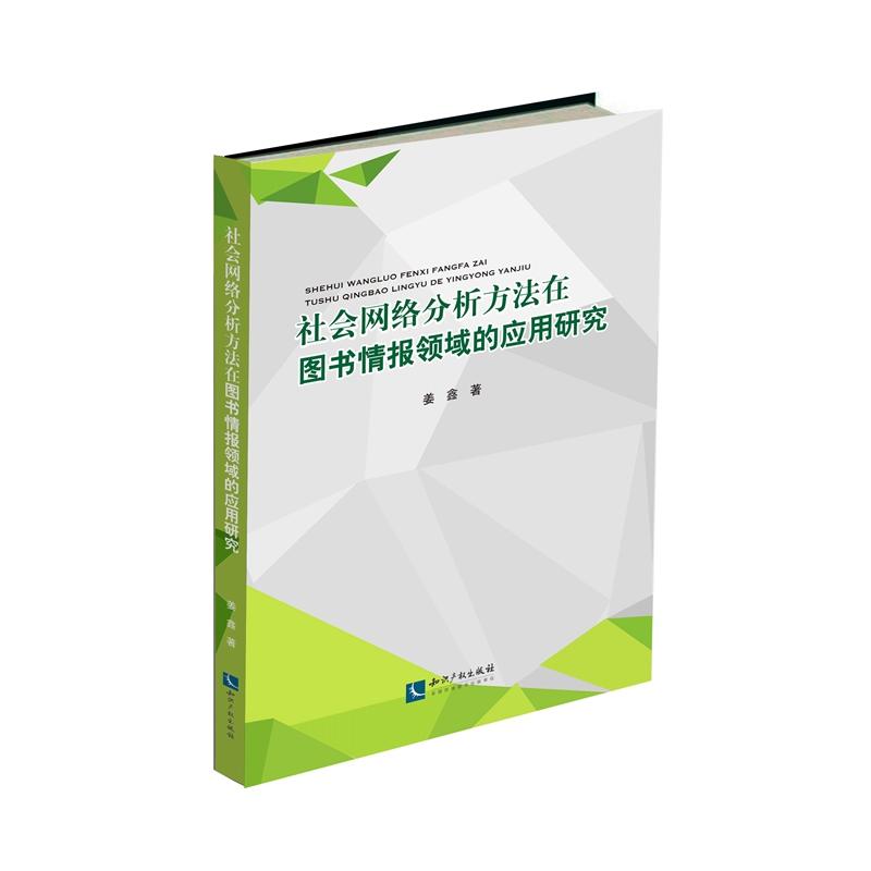 社会网络分析方法在图书情报领域的应用研究 PDF下载