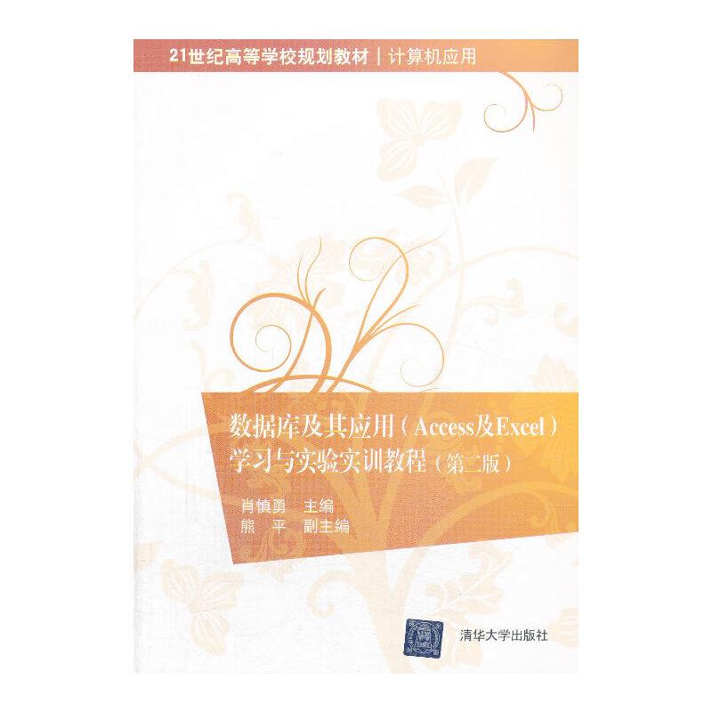 数据库及其应用(Access及Excel)学习与实验实训教程(第二版)(21世纪高等学校规划教材·计算机应用) PDF下载